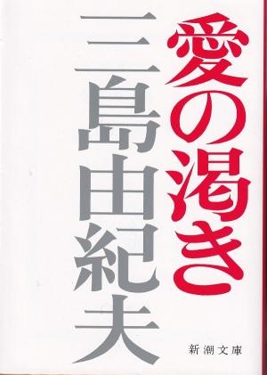 『愛の渇き』(三島由紀夫/新潮文庫)