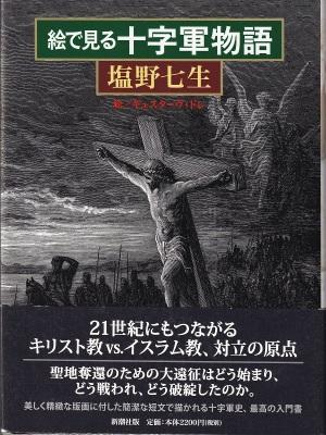 『絵で見る十字軍物語』(塩野七生、絵:ギュスターヴ・ドレ/新潮社)