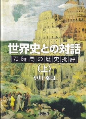 『世界史との対話:70時間の歴史批評(上)』(小川幸司/地歴社)