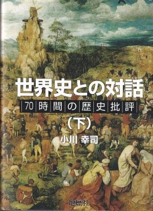 『世界史との対話:70時間の歴史批評(下)』(小川幸司/地歴社)