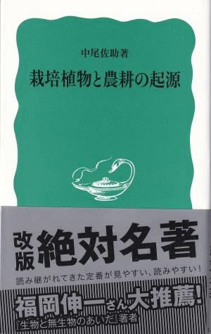 『栽培植物と農耕の起源』(中尾佐助/岩波新書)