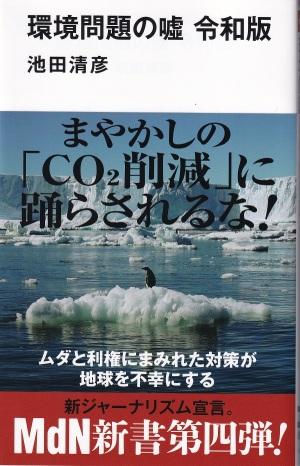 『環境問題の嘘 令和版』(池田清彦/Mdn新書/エムディーエヌコーポレーション)