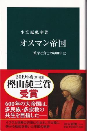 『オスマン帝国:繁栄と衰亡の600年史』(小笠原弘幸/中公新書)