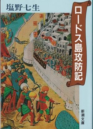 『ロードス島攻防記』(塩野七生/新潮文庫)