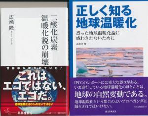 『二酸化炭素温暖化説の崩壊』広瀬隆/『正しく知る地球温暖化』赤祖父俊一