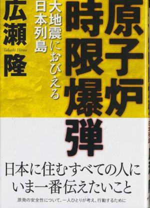 『原子炉時限爆弾:大地震におびえる日本列島』(広瀬隆/ダイヤモンド社/2010.8.26)