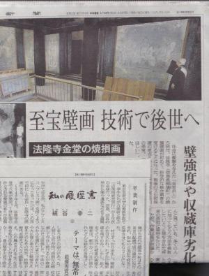 2015年11月12日の朝日新聞朝刊社会面と日経新聞朝刊の「私の履歴書」