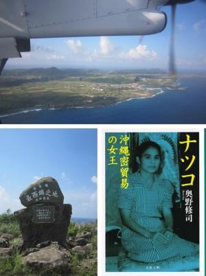 航空機から見た与那国島の祖納、久部良を眺望できる「日本国最西端の地」、『ナツコ 沖縄密貿易の女王』(奥野修司/文春文庫)