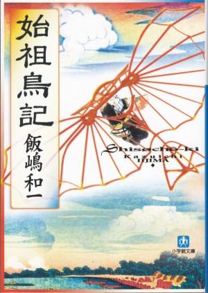 『始祖鳥記』(飯嶋和一/小学館文庫)