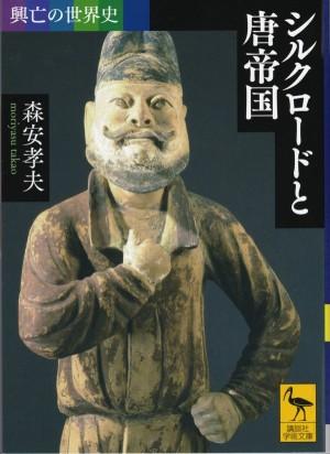 『シルクロードと唐帝国』(森安孝夫/講談社学術文庫)