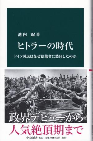 『ヒトラーの時代:ドイツ国民はなぜ独裁者に熱狂したのか』(池内紀/中公新書