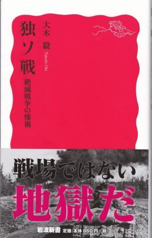 『独ソ戦:絶滅戦争の惨禍』(大木毅/岩波新書)