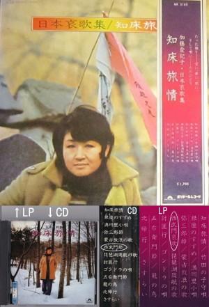 加藤登紀子『日本哀歌集/知床旅情』のLPとCD