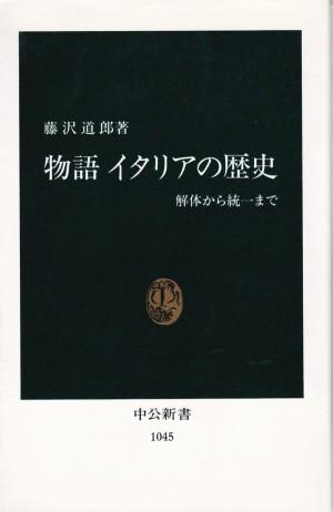 『物語イタリアの歴史』(藤沢道郎/中公新書)