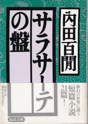 『サラサーテの盤』(内田百閒/福武文庫/福武書店)