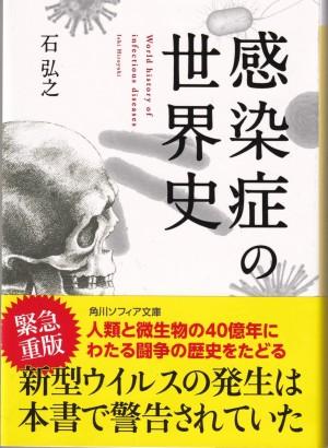 『感染症の世界史』(石弘之/角川ソフィア文庫)