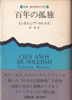 『百年の孤独』(ガルシア・マルケス/堤直訳/新潮社)