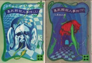 『黒死館殺人事件(上)(下)』(小栗虫太郎/講談社文庫)