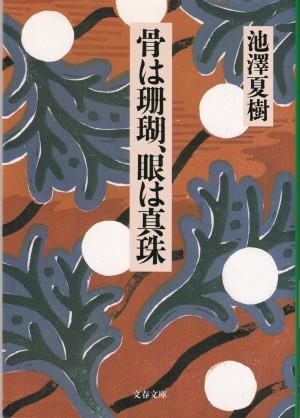 『骨は珊瑚、眼は真珠』(池澤夏樹/文春文庫)