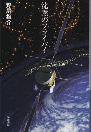 『沈黙のフライバイ』(野尻抱介/ハヤカワ文庫/早川書店)