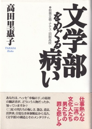 『文学部をめぐる病い:教養主義・ナチス・旧制高校』(高田里惠子/松籟社)