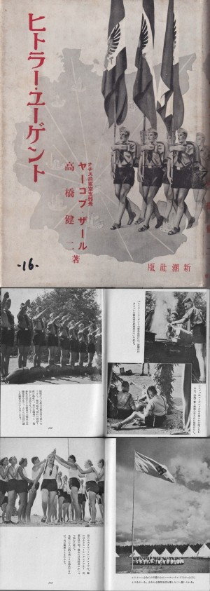 『ヒトラー・ユーゲント』(ヤーコプ・ザール/高橋健二/新潮社)