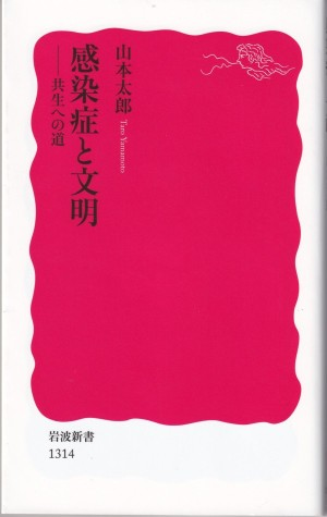 『感染症と文明:共生への道』(山本太郎/岩波新書)