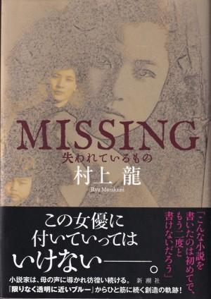 『MISSING 失われているもの』(村上龍/新潮社)