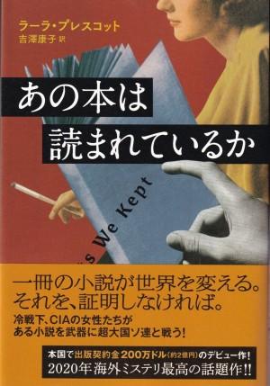 『あの本は読まれているか』(ラーラ・プレスコット/吉澤康子訳/東京創元社)