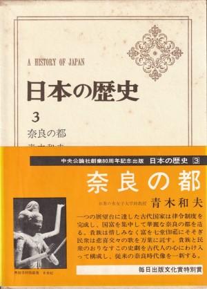 『奈良の都(日本の歴史 3)』(青木和夫/中央公論社/1965.4)
