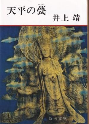 『天平の甍』(井上靖/新潮文庫)