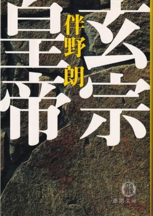 『玄宗皇帝』(伴野朗/徳間文庫)