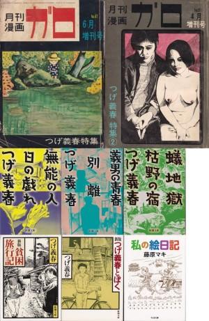 『ガロ 増刊号 つげ義春特集』(1968.6)、『ガロ 増刊号 つげ義春特集②』(1971.4)他