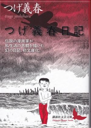 『つげ義春日記』(つげ義春/講談社文芸文庫)