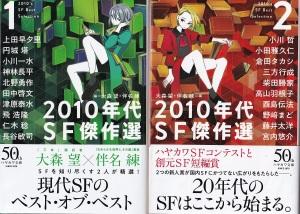 『2010年代SF傑作選(1)(2)』(大森望・伴名練編/ハヤカワ文庫)