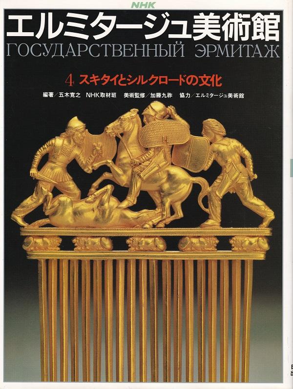 『NHKエルミタージュ美術館4』(五木寛之編/日本放送出版協会/1989.5)