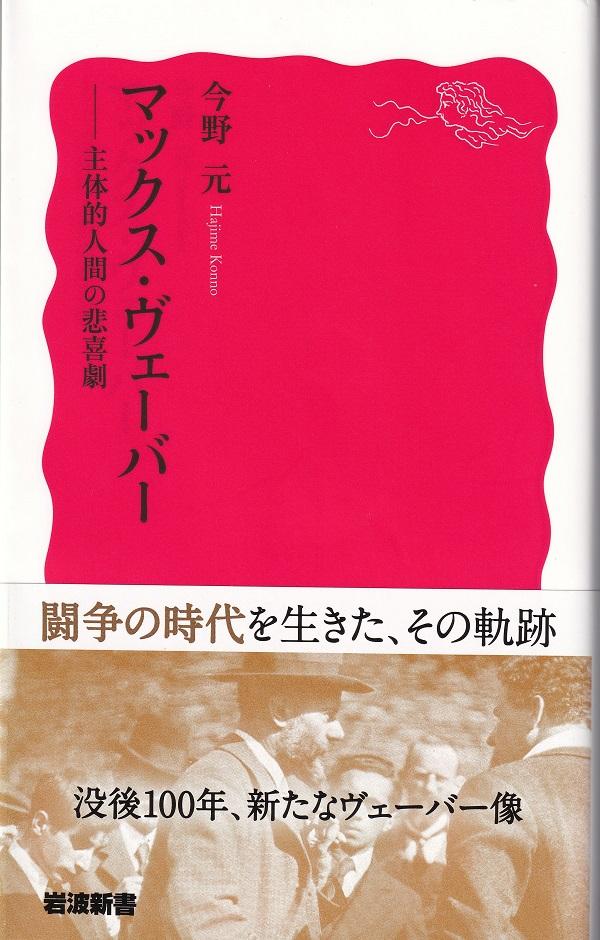 『マックス・ヴェーバー:主体的人間の悲喜劇』(今野元/岩波新書/2020.5.20)