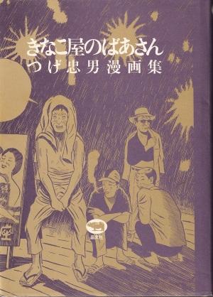 『きなこ屋のばあさん:つげ忠男漫画集』(晶文社)