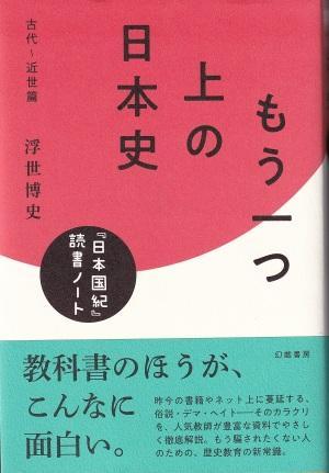 『もう一つ上の日本史 古代~近世篇:『日本国紀』読書ノート』(浮世博史/幻戯書房)