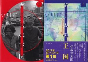 『ゲームの王国(上)(下)』(小川哲/早川書店)