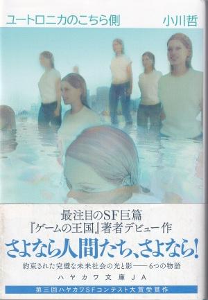 『ユートロニカのこちら側』(小川哲/ハヤカワ文庫/早川書店)