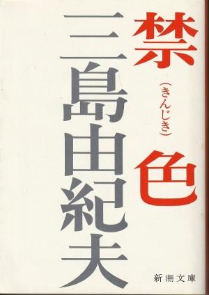 『禁色』(三島由紀夫/新潮文庫)