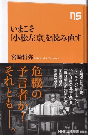 『いまこそ「小松左京」を読み直す』(宮崎哲弥/NHK出版新書)