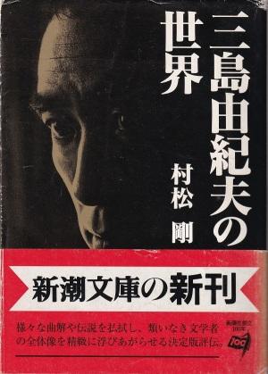 『三島由紀夫の世界』(村松剛)は身内視点の評伝