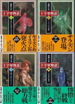 『十字軍物語(1)(2)(3)(4)』(塩野七生/新潮文庫)