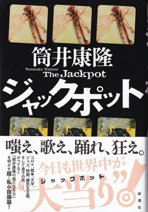 『ジャックポット』(筒井康隆/新潮社/2021.2)