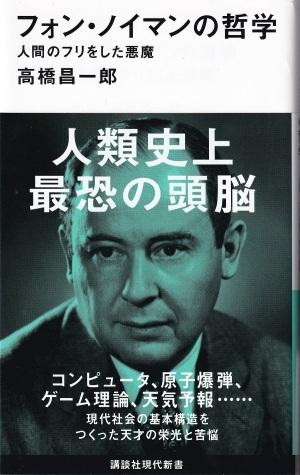 『フォン・ノイマンの哲学:人間のフリをした悪魔』(高橋昌一郎/講談社現代新書)