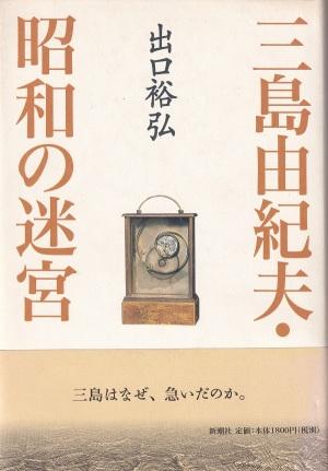 『三島由紀夫・昭和の迷宮』(出口裕弘/新潮社/2002.10)