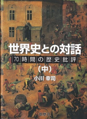 『世界史との対話:70時間の歴史批評(中)』(小川幸司/地歴社)