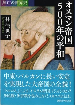 『オスマン帝国500年の平和 (興亡の世界史)』(林佳世子/講談社学術文庫)